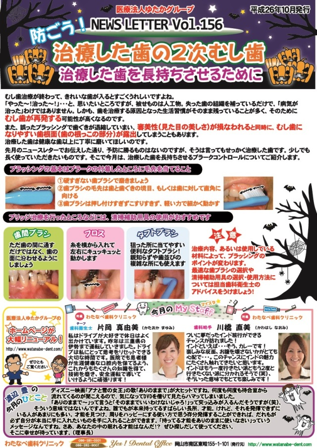 yes-news-2014-10out