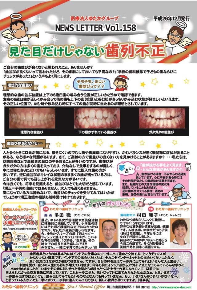 yes-news-2014-12ol