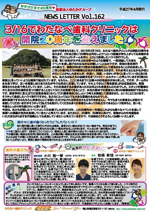 yes_news_201504_ol