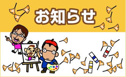 お知らせ(秋年末)