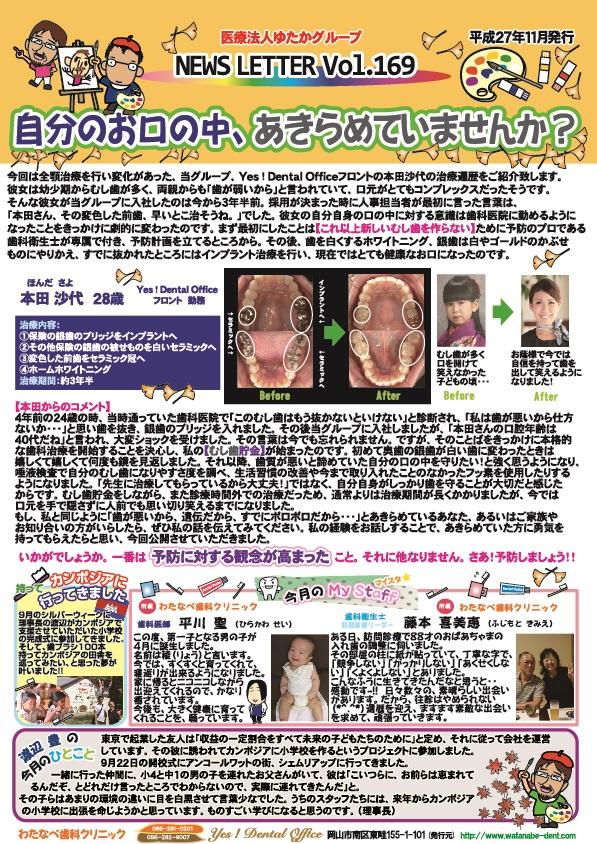 yes_news_2015_11olai