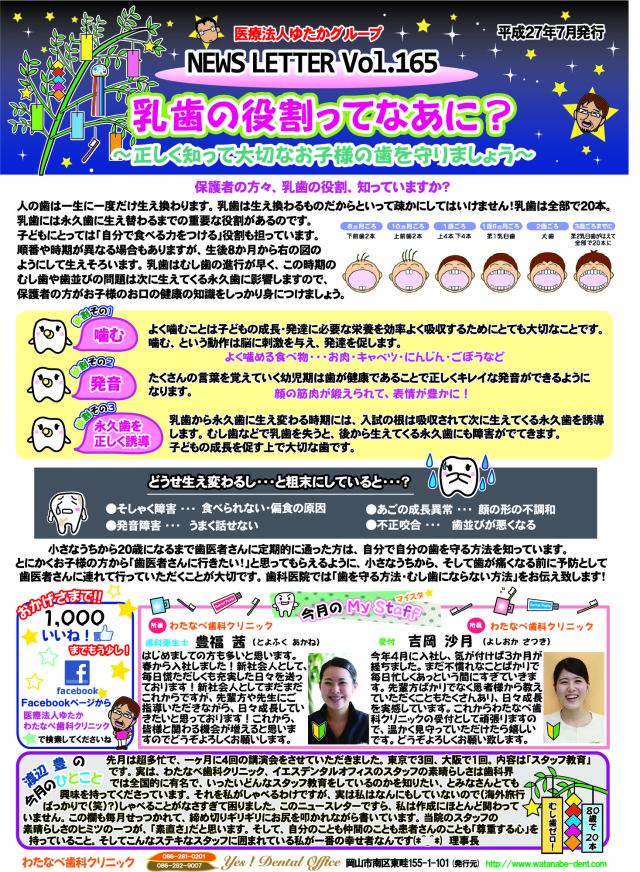 yes_news_2015_73ol