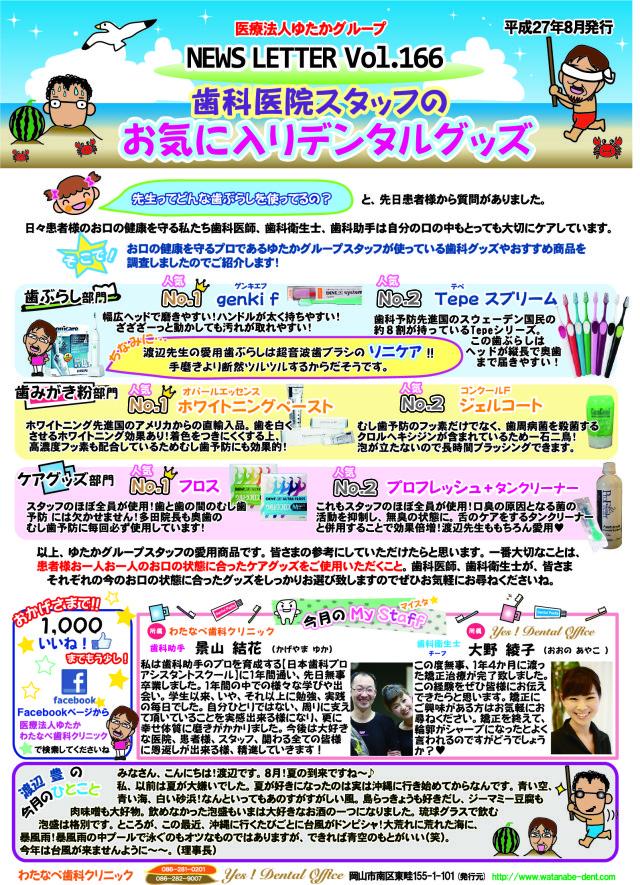 yes_news_2015_8ola2i