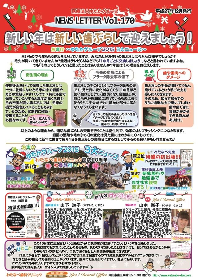yes_news_2015_12o2lai