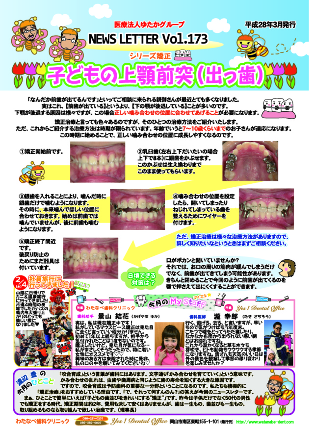 yes_news_2016_3outai